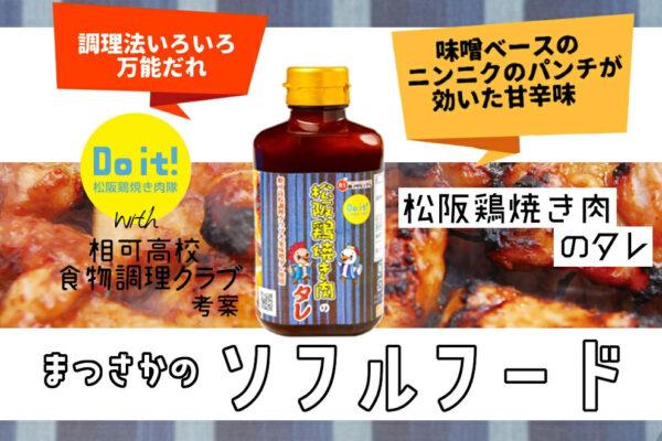 松阪鶏焼き肉のたれ