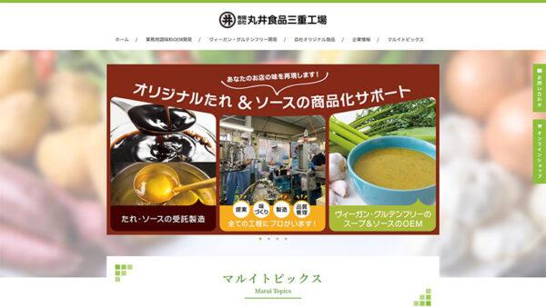 有限会社丸井食品三重工場公式ホームページ